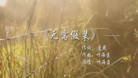 《无需假装》歌星叶海茵 兼声乐导师